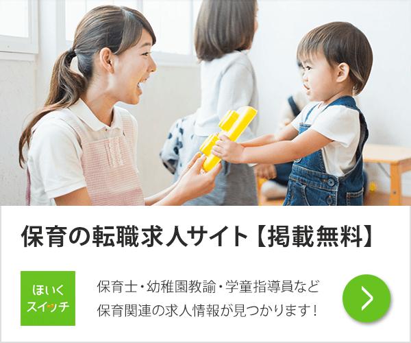 保育の転職求人サイト【ほいくスイッチ】
