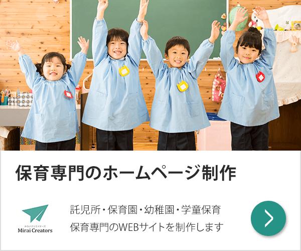 保育施設のホームページ制作【みらいクリエイターズ】