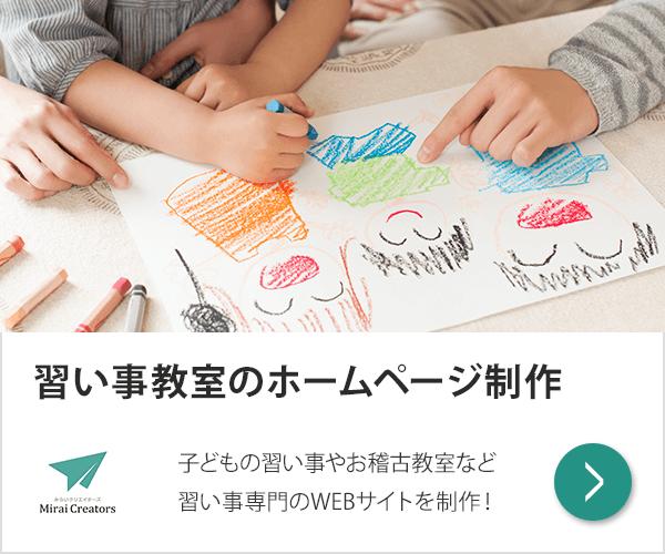 習い事教室のホームページ制作【みらいクリエイターズ】