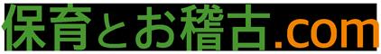 保育とお稽古.com