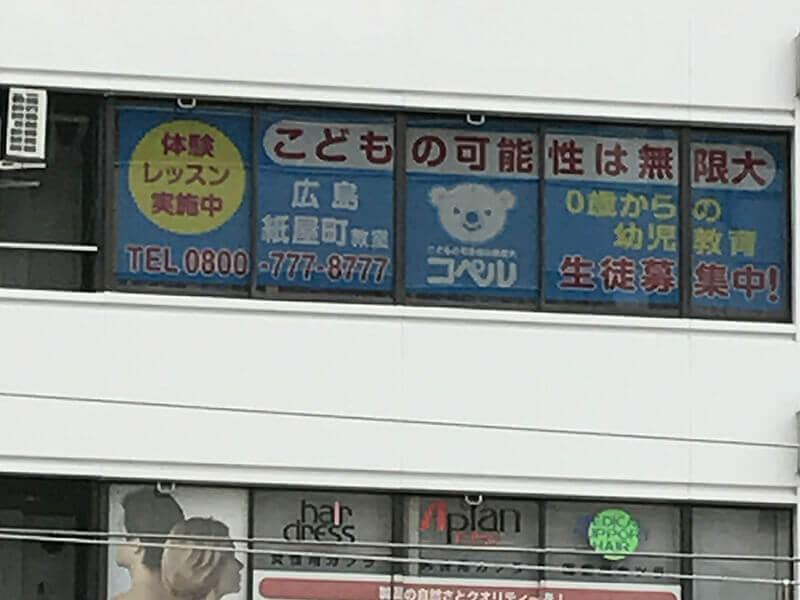 幼児教室コペル 広島三篠教室