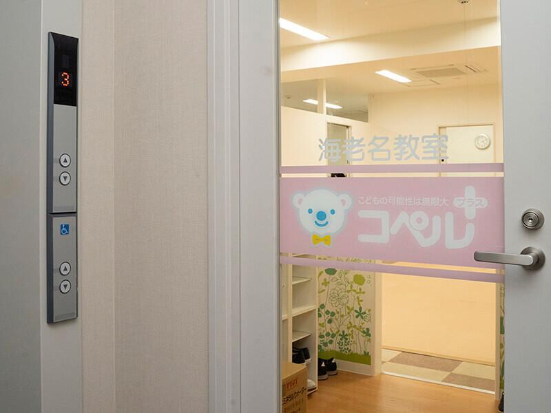 児童発達支援スクール コペルプラス 海老名教室