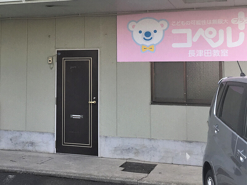 児童発達支援スクール コペルプラス 長津田教室