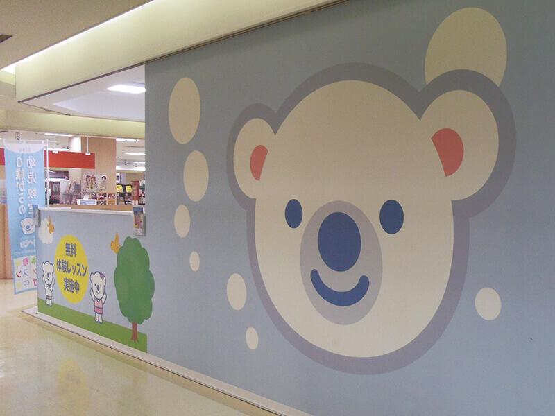 幼児教室コペル プレナ幕張教室