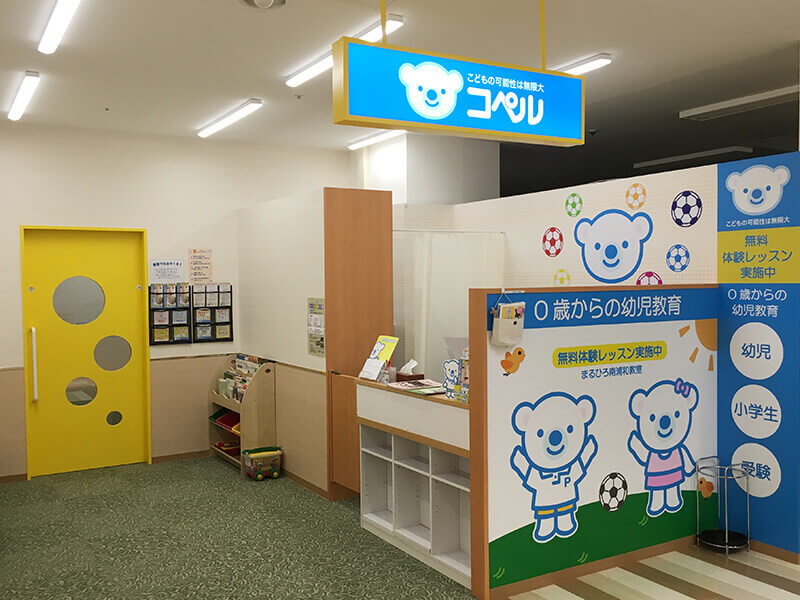 幼児教室コペル まるひろ南浦和教室