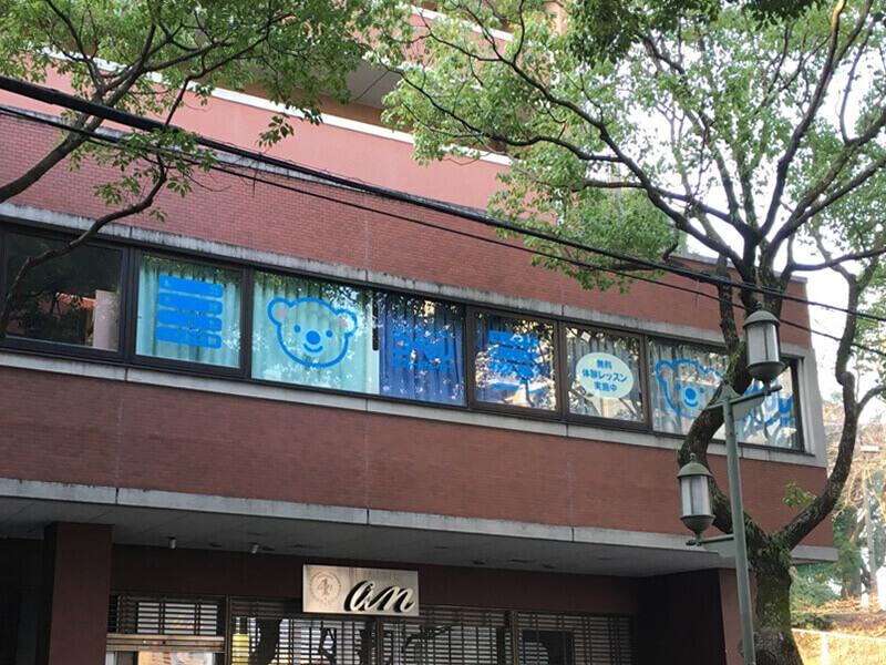 幼児教室コペル 福岡東教室