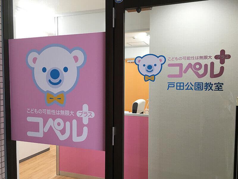 児童発達支援スクール コペルプラス 戸田公園教室