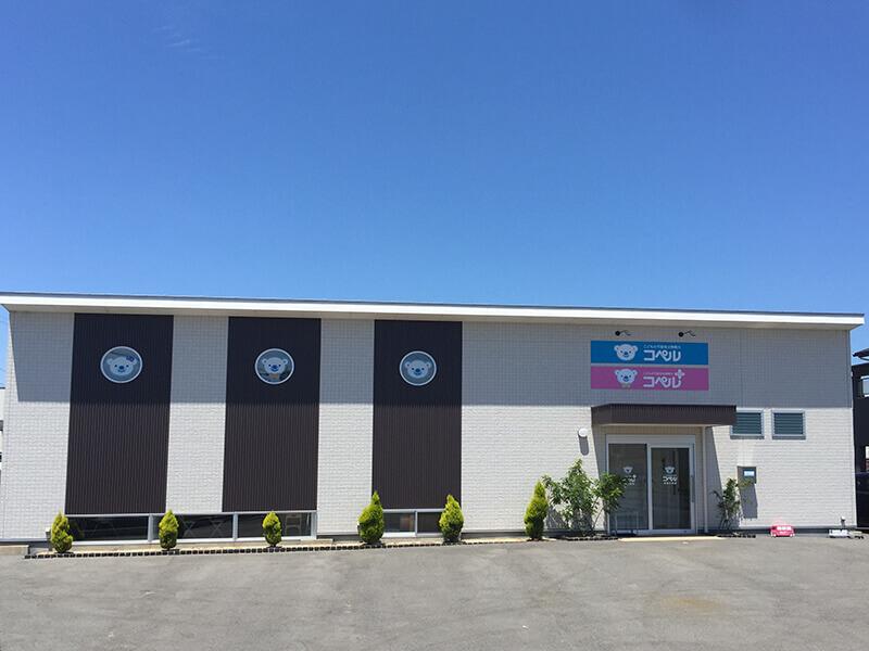 児童発達支援スクール コペルプラス 徳島北教室
