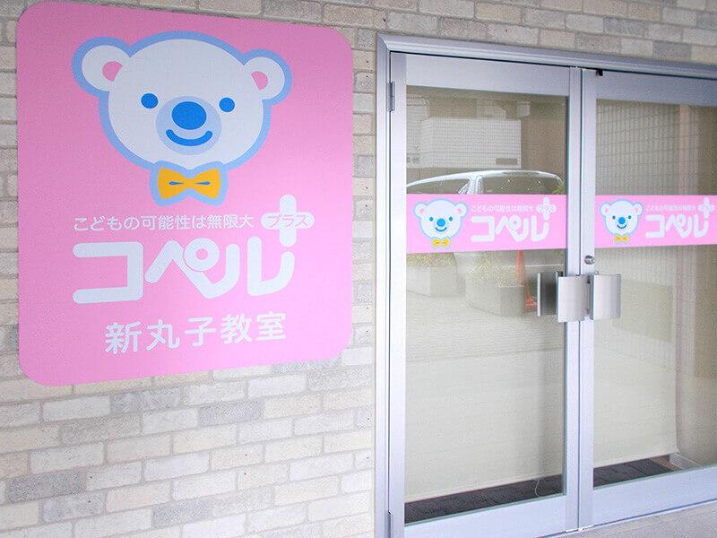児童発達支援スクール コペルプラス 新丸子教室