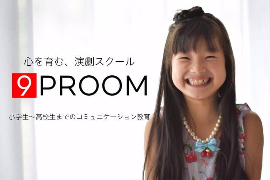 9PROOM(きゅうぷるーむ)
