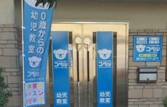 幼児教室コペル 江戸川橋教室