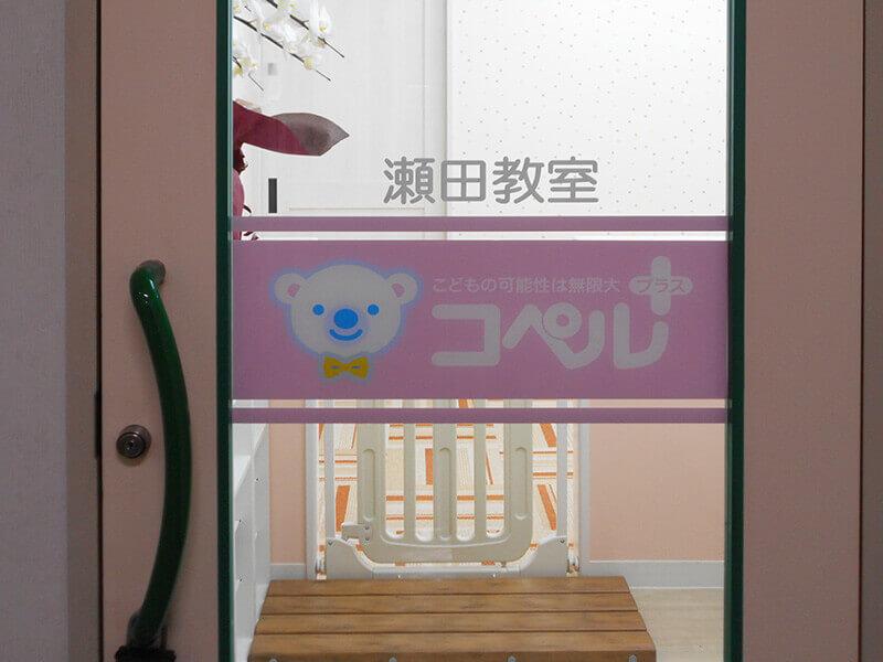 児童発達支援スクール コペルプラス 瀬田教室
