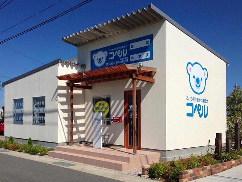 幼児教室コペル 徳島北教室