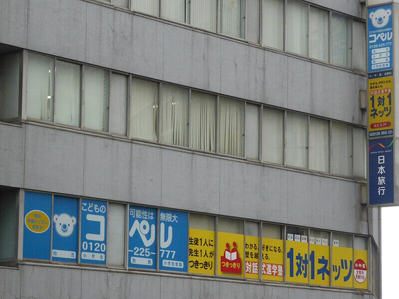 幼児教室コペル 大分駅前教室