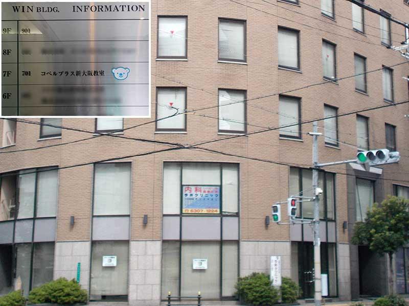 児童発達支援スクール コペルプラス 新大阪教室