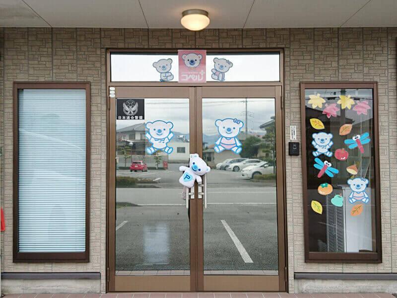 児童発達支援スクール コペルプラス 甲府教室