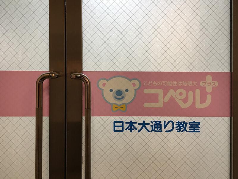児童発達支援スクール コペルプラス 日本大通り教室