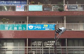 幼児教室コペル  目黒駅前教室