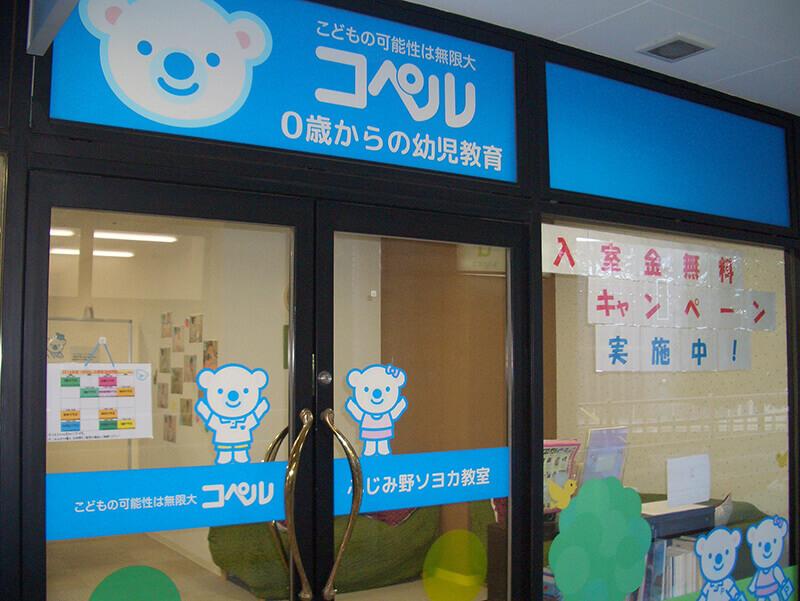 幼児教室コペル トナリエふじみ野教室