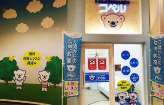 幼児教室コペル 札幌元町教室