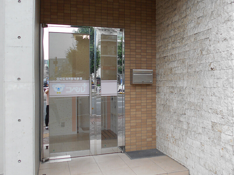 児童発達支援スクール コペルプラス 中村区役所駅前教室