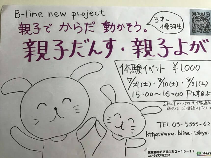 B-line! Tokyo(ビーライン東京)Kids Mom B!(キッズマムビー)