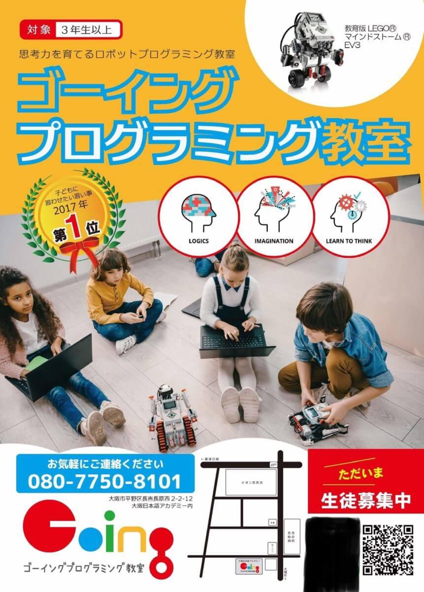 ゴーイングプログラミング教室