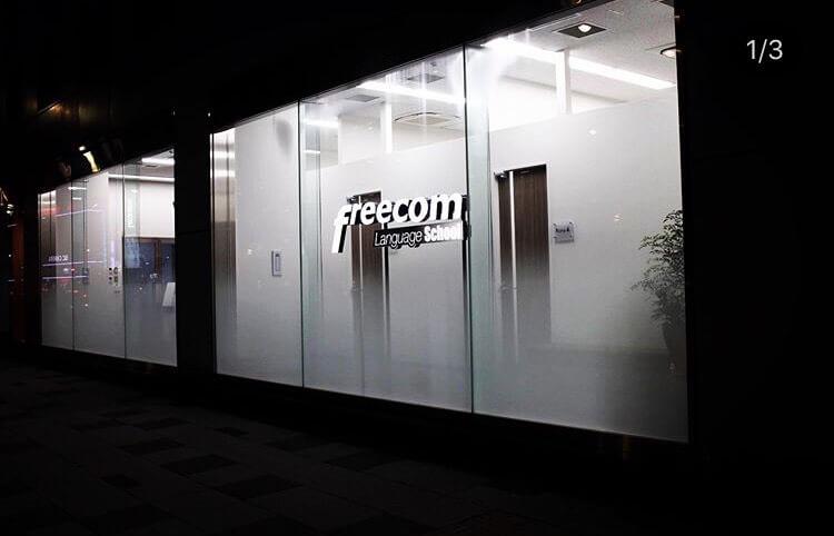 Freecom英会話教室 赤坂見附校